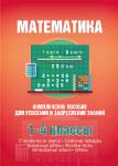 Математика. Комплексное пособие для усвоения изакрепления знаний закурс начальной школы (срешениями иобъяснениями)