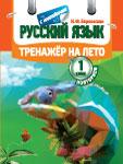 Русский язык. Тренажер на лето. Повторяем 1 класс (с наклейками)