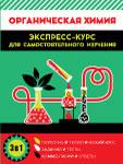 Органическая химия. Экспресс-курс для самостоятельного изучения