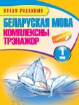 Беларуская мова1 клас