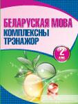 Беларуская мова2 клас