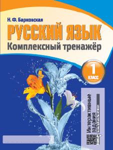 Русский язык. Комплексный тренажер. 1класс