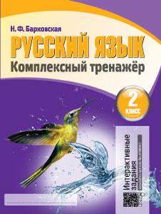 Русский язык. Комплексный тренажер. 2класс
