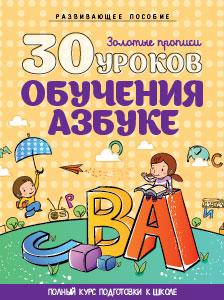 З0 уроков обучения азбуке