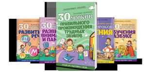 30 уроков