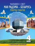 Чалавекiсвет. Маярадзiма—Беларусь. 4клас
