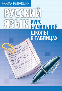 Русский язык. Курс начальной школы втаблицах