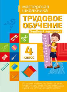 Трудовое обучение. Учебный комплект. 4 класс