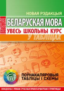 Беларуская мова. Увесь школьны курс утаблiцах