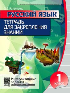 Русский язык. Тетрадь для закрепления знаний. 1класс