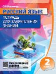 Русский язык. Тетрадь для закрепления знаний. 2класс