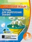 Русский язык. Тетрадь для закрепления знаний. 3класс