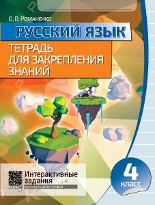 Русский язык. Тетрадь для закрепления знаний. 4класс