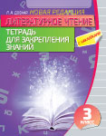 Литературное чтение. Тетрадь для закрепления знаний. 3класс (снаклейками)